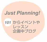 Atelier101のブログ